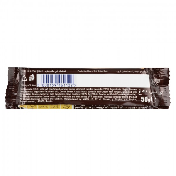 Snickers Chocolate Bar 50G