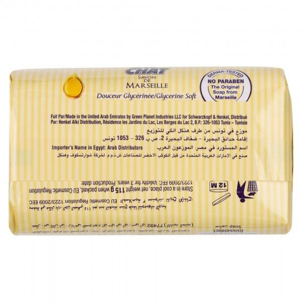 Le Chat Bar Soap Soft Glycerine 115G