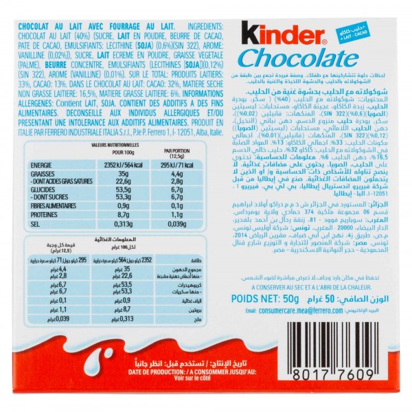 Kinder Chocolate Small Bars Pack 50G